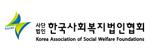 한국사회복지법인협회 로고
