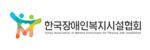 한국장애인복지시설협회 로고