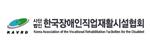 한국장애인직업재활시설협회 로고